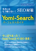 Yomi-Searchパーフェクトガイド