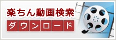 動画検索ダウンロード